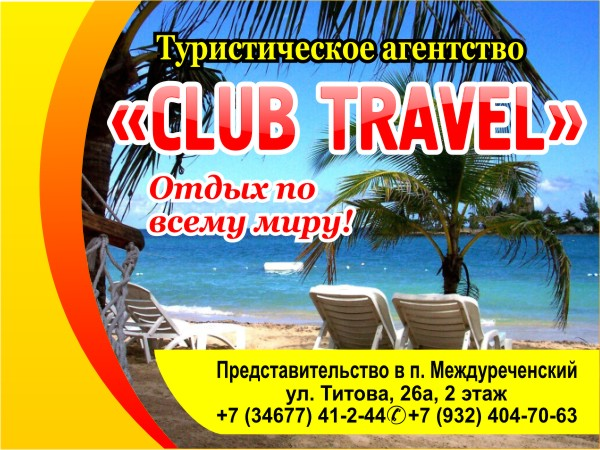 Баннер CLUB TRAVEL