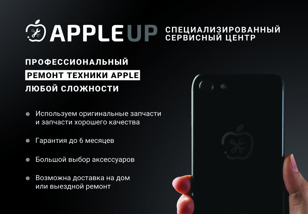 Баннер APPLEUP